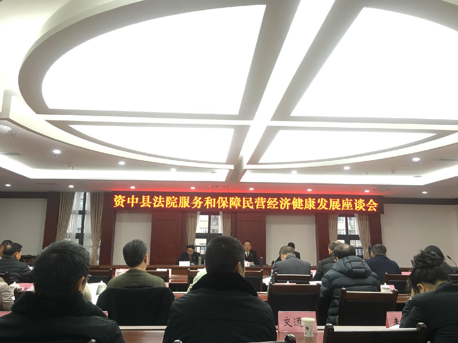董事长曹爱武受邀参加资中县法院服务和保障民营经济健康发展座谈会