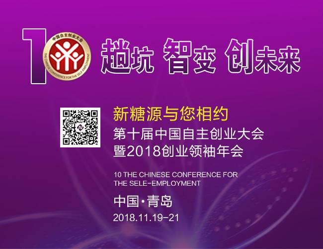 第十届中国自主创业大会,新糖源欢迎您!