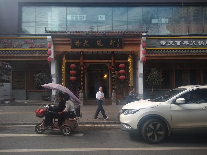 江汉路临街大型火锅店转让!接手盈利