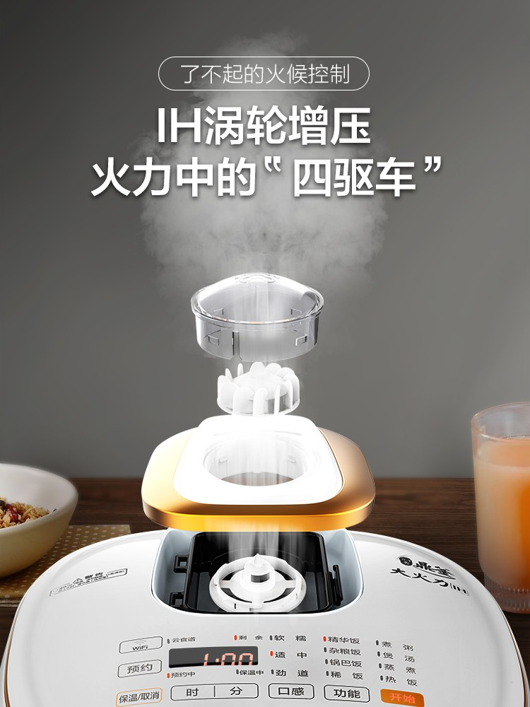 美的IH电饭煲智能多功能全自动4L