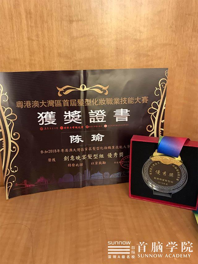 粤港澳大湾区首届发型化妆职业技能大赛首脑学院荣获多项冠军