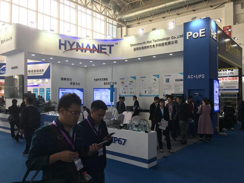 海纳时代2018北京国际安防展