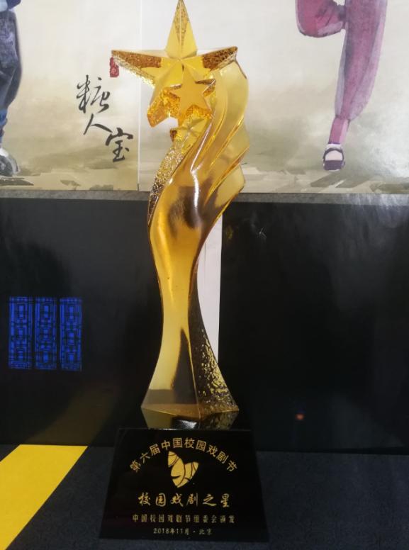 喜讯|《金蝉塑与糖人宝》荣获第六届中国校园戏剧节大奖