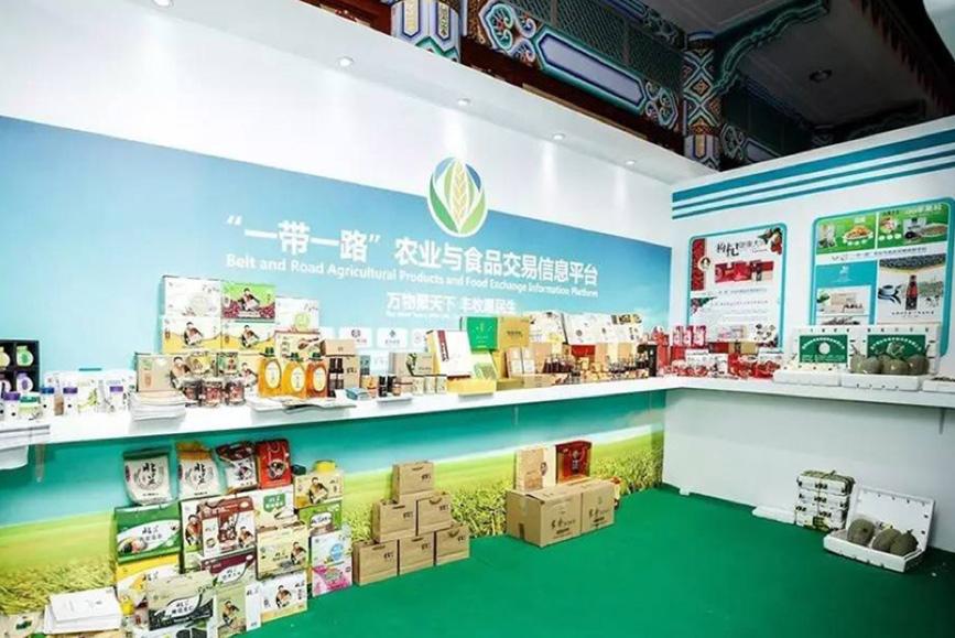 """华宝枸杞参加第八届""""一带一路""""生态农业与食品安全论坛"""