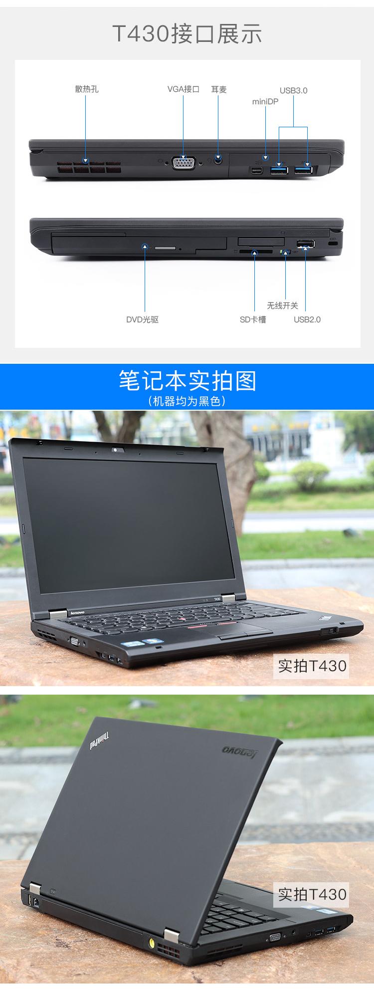 联想ThinKPad T430 14英寸 商务笔记本