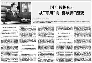 """【中国电子报】国产数据库:从""""可用""""向""""喜欢用""""嬗变"""