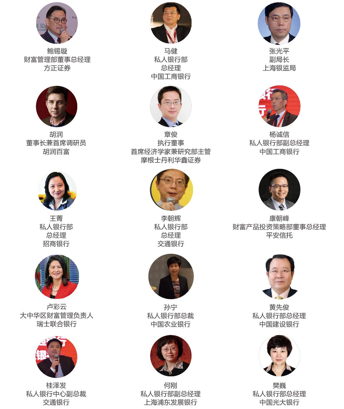 2018第十四届亚太财富管理与私人银行年会