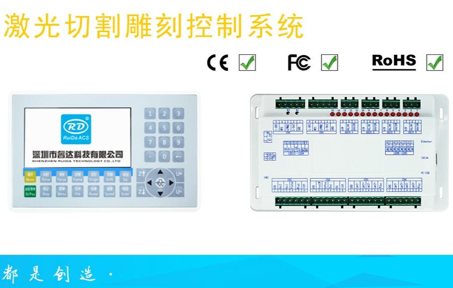 RDC6445G控制器