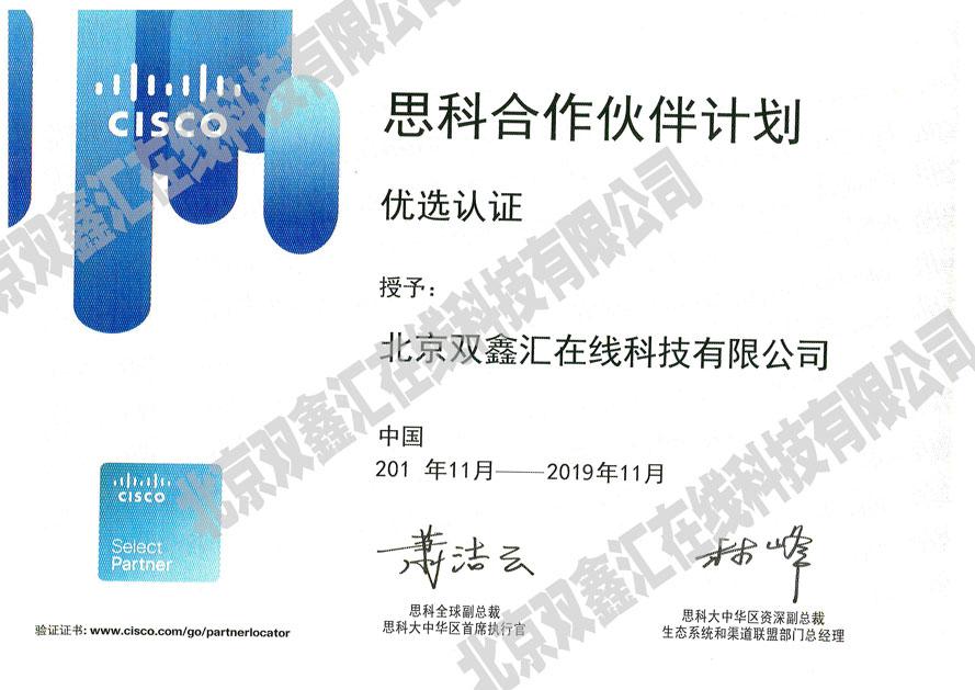 思科合作伙伴计划优选认证