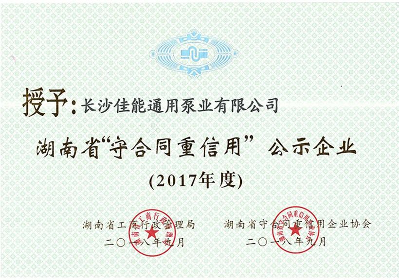 """湖南省""""守合同重信用""""單位名稱"""