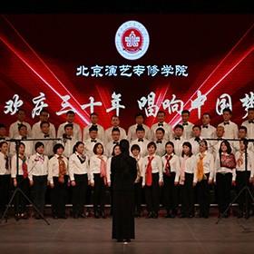 欢庆三十年,唱响中国梦