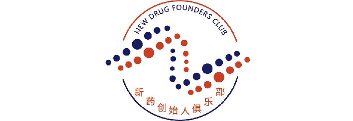 新药创始人俱乐部