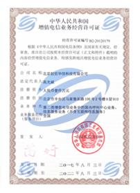 创世华信增值业务许可证