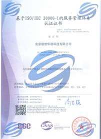 ISO-20000服务管理体系认证证书