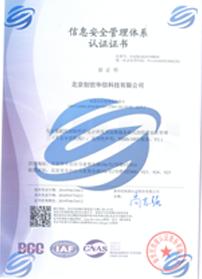ISO-27001信息安全管理体系认证证书