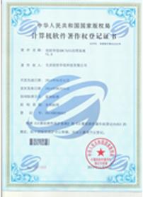计算机软件著作权登记证书-ADC与SI应用系统证书