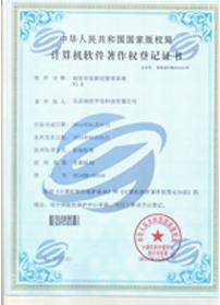 计算机软件著作权登记证书-彩信管理系统证书