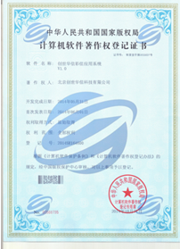 计算机软件著作权登记证书-彩信应用系统证书