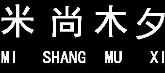 高仿包包-广州市白云区三元里米尚木夕皮具店