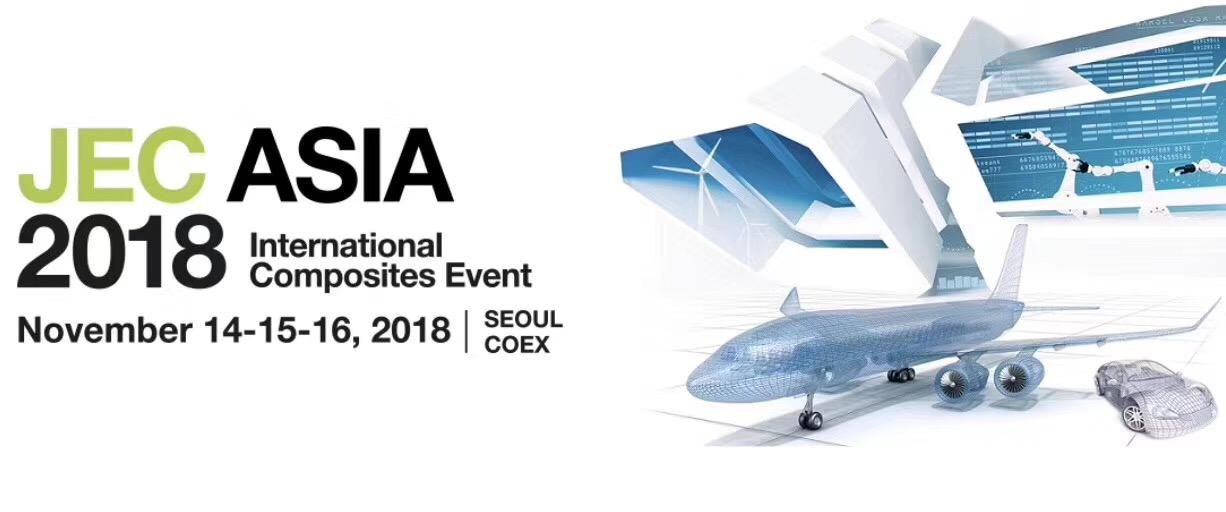 海川新材组团参加2018JEC复合材料亚洲展(韩国)