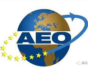 AEO认证辅导