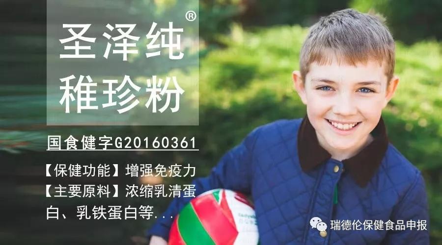 【现成稀有批件转让】圣泽纯®稚珍粉(国食健字G20160361)