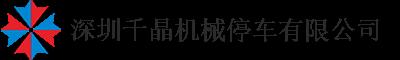 深圳市千晶机械停车有限公司
