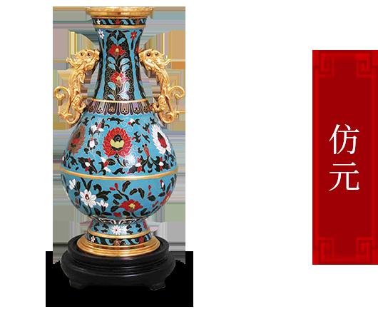 掐丝珐琅缠枝莲纹龙耳瓶(仿元)