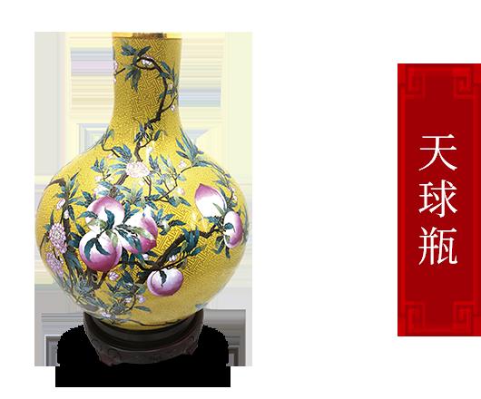 九桃纹 天球瓶