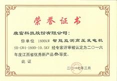 2016年度江西省优秀新产品叁等奖