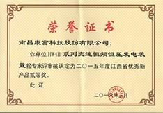 江西省优秀新产品二等奖