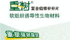 """""""治疝""""至美:外科生物补片项目花落华东医院"""