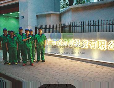 广东空港城投资有限公司新装修治理除甲醛袪霉防霉空气净化