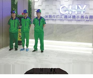 深圳广汇源环境水务有限公司新装修治理除甲醛袪霉防霉空气净化