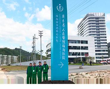 广东省人民医院珠海医院新装修治理甲醛检测除甲醛袪霉防霉空气净化
