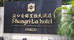 海口香格里拉酒店治理袪霉防霉空气净化