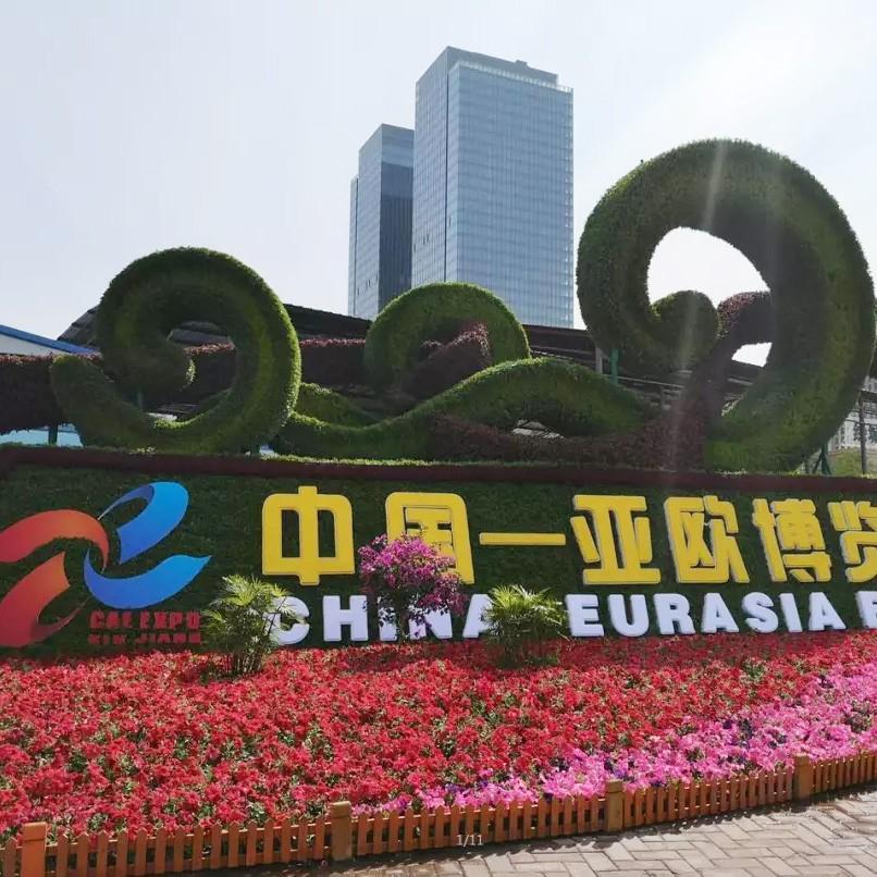 2018年中国-亚欧博览会