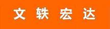 北京文轶宏达体育发展有限责任公司