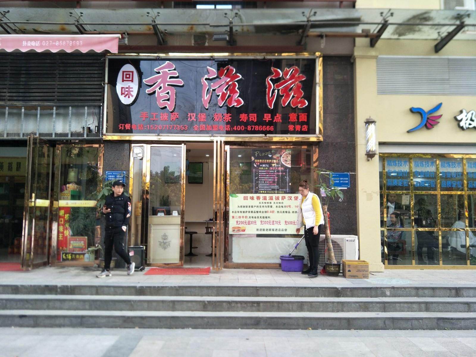 江汉临街小吃门面转让
