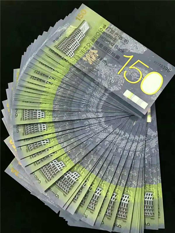 全国回收渣打银行150元纪念钞