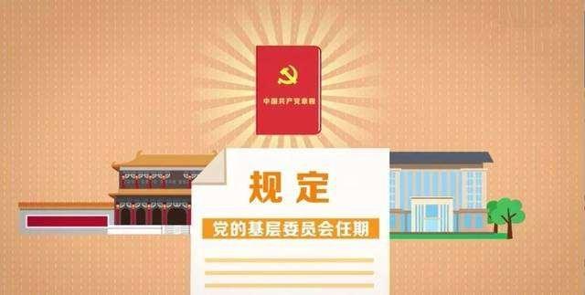 中共中央办公厅印发 《关于党的基层组织任期的意见》