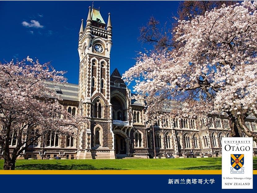 University of Otago 新西兰奥塔哥大学