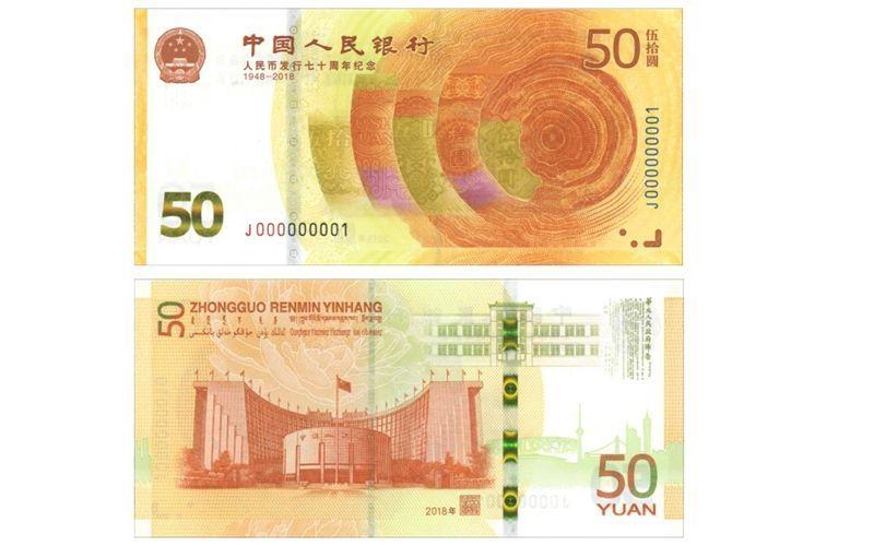 对人民币70周年纪念钞,未来二级市场价格的猜想