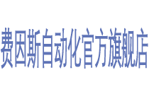 费因斯自动化上海有限公司