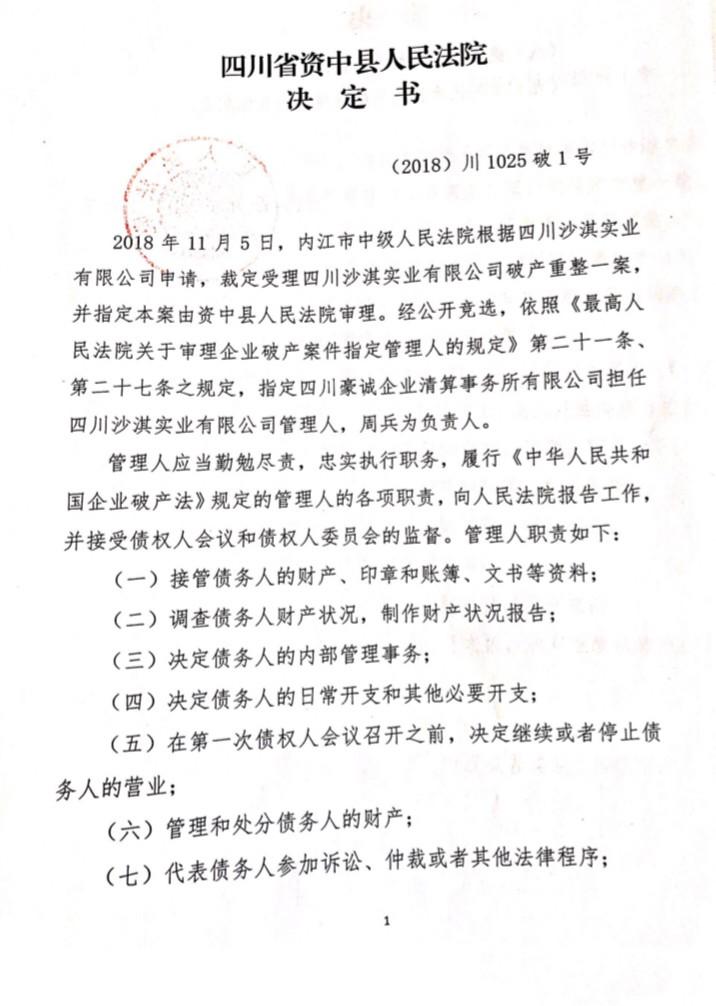 四川省资中县人民法院指定我公司担任四川沙淇实业有限公司重整管理人
