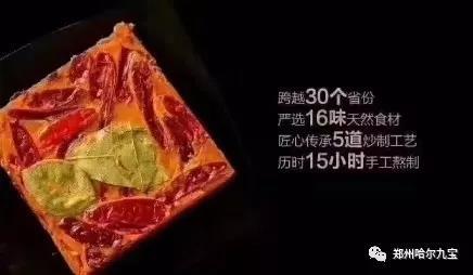 鲜宴斋火锅底料-吃火锅不用蘸料 火热招商