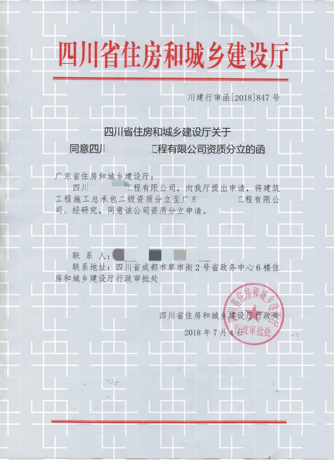 房建二级贝博app下载广东