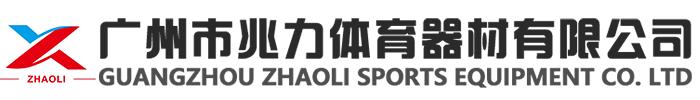 广州市兆力体育器材有限公司