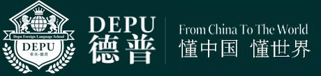 重慶德普外國語學校