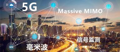 5G毫米波通讯